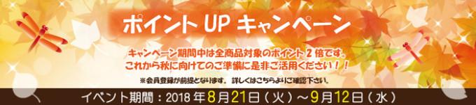 秋のポイントUPキャンペーン
