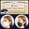 fairy silk mask
